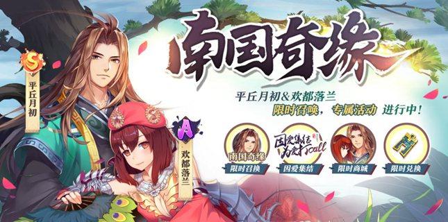 南国CP高甜撒糖 狐妖小红娘手游新版本浪漫上线