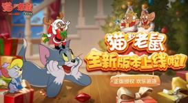 猫和老鼠手游元旦福利派送中 精彩活动迎新年