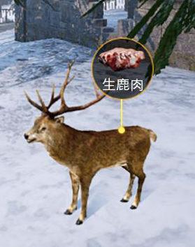 和平精英鹿肉有什么用