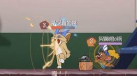 猫和老鼠手游图茨玩法介绍视频 图茨怎么玩