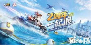 QQ飞车手游2周年狂欢进行中 航海玩法和赛车ECU等你体验