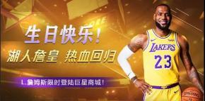 最强NBA湖人詹皇35岁生日 商城热血回归