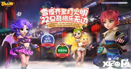 梦幻西游手游双旦季第二阶段开启 新年腊八活动