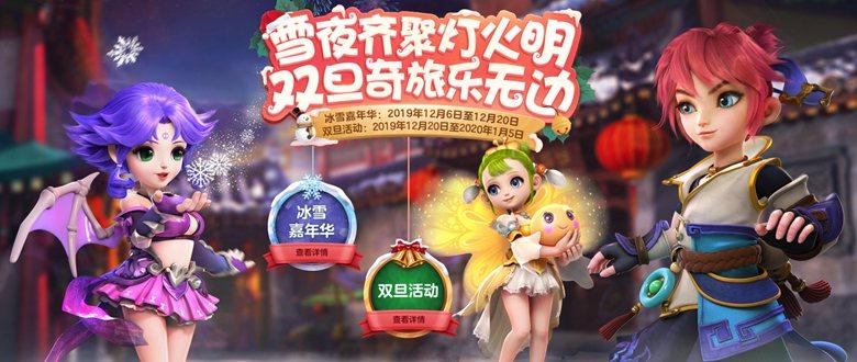 梦幻西游手游双旦季第二阶段开启 新年腊八活动齐登场风魅力