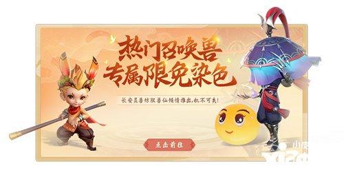 梦幻西游三维版1月3日首台互通服开服公告