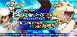 梦幻模拟战1月2日更新公告 限时召唤天命之英豪
