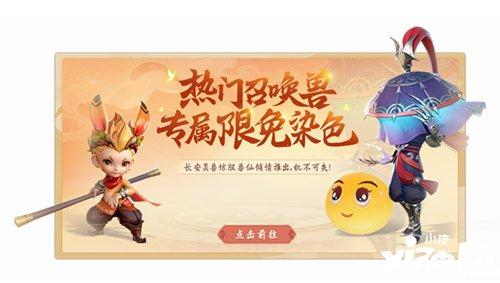 梦幻西游三维版1月4日互通新服开服公告