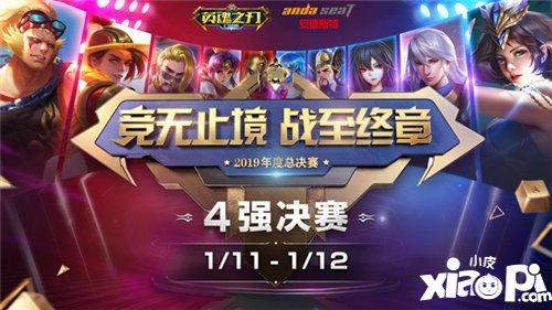 英魂之刃口袋版年度总决赛四强集合 最终决战一触即发