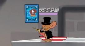 猫和老鼠手游魔术师技能介绍 魔术师分身会推奶酪