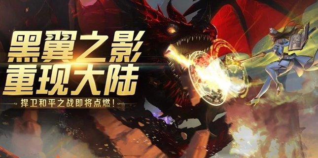 万王之王3D黑翼之影重现万王大陆 捍卫和平之战即将点燃