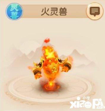 梦幻西游手游火灵兽技能内丹打法 火灵兽性价比分析