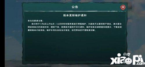 创造与魔法1月9日春节版本更新 全新岛屿纳坦岛