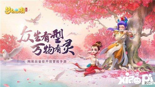 梦幻西游三维版1月8日合服投票公告