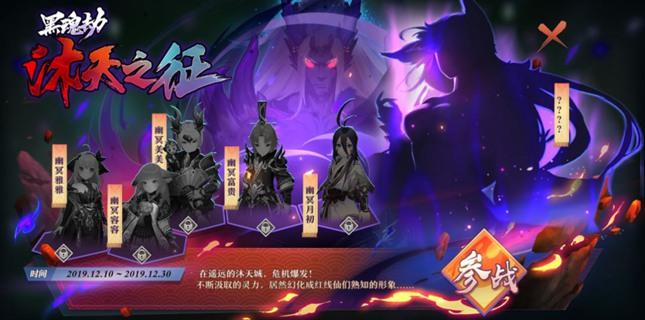 狐妖小红娘手游道盟激战策略为王 红仙集结沐天之征