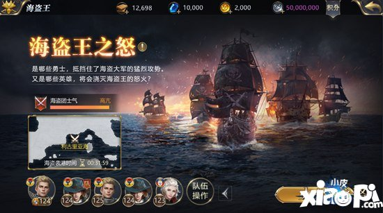 大航海之路海盗玩法来袭 粉碎海盗的围攻