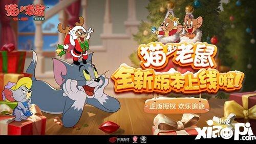 锦绣华服龙腾天下 猫和老鼠手游S3赛季今日开启