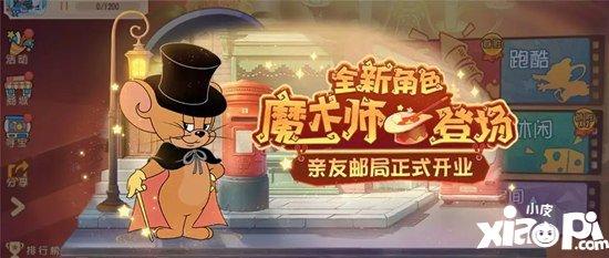 猫和老鼠手游全新角色魔术师即将华丽登场 神奇
