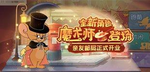 猫和老鼠手游鼠阵营新成员魔术师曝光 妙不可测的戏法