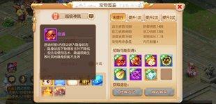 梦幻西游手游全新神兽超级神鼠上线 神兽提升等级调整更新