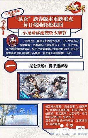 天龙八部手游新春版本上线 策划小龙说更新重点