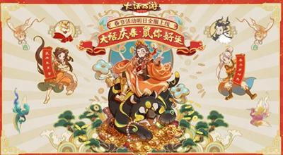 舞龙踏春驱年兽 大话西游春节活动明日全服上线