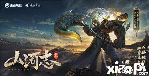 王者荣耀×中华五岳 鼠年五岳主题限定皮肤新春上线