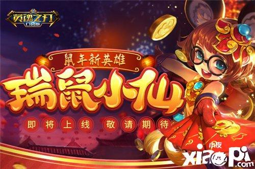 英魂之刃口袋版鼠年英雄上线 海量福利新春贺喜