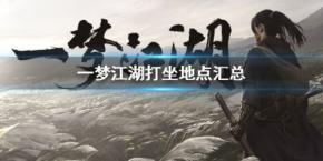 一梦江湖2月6日打坐地点 一梦江湖2月6日坐观万象位置
