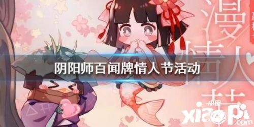 阴阳师百闻牌2020情人节活动一览
