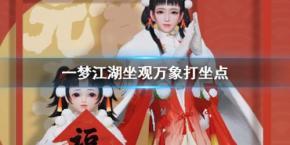 一梦江湖2月12日坐观万象打坐修炼地点汇总一览