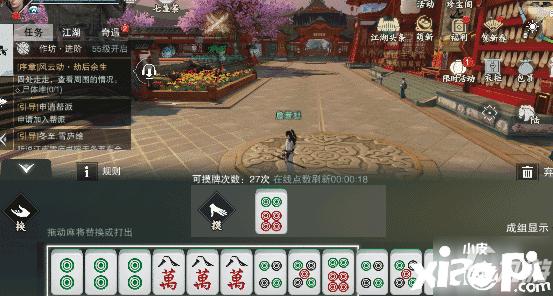 《一梦江湖》怎么打麻将 打麻将玩法教学攻略