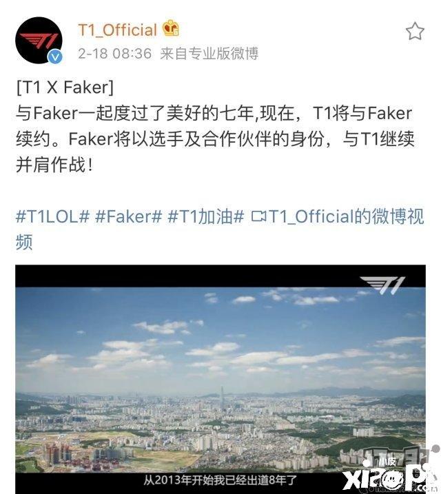 LOL:李老板上线,Faker身份升级,与SKT续约并成为