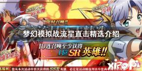 《梦幻模拟战》SSR维拉玖雪莉欧米伽获得方法