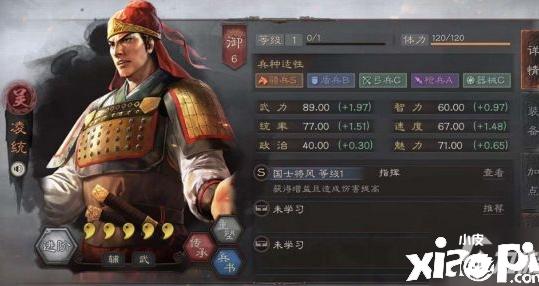 《三国志战略版》s3凌统武将怎么玩 s3凌统武将玩法技巧教学