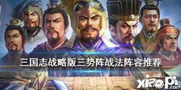 《三国志战略版》三势阵阵容推荐