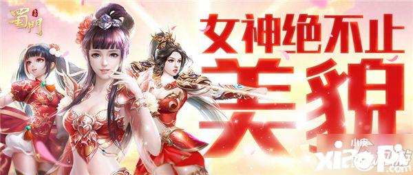 蜀门手游女神节活动怎么玩 女神节活动玩法详解