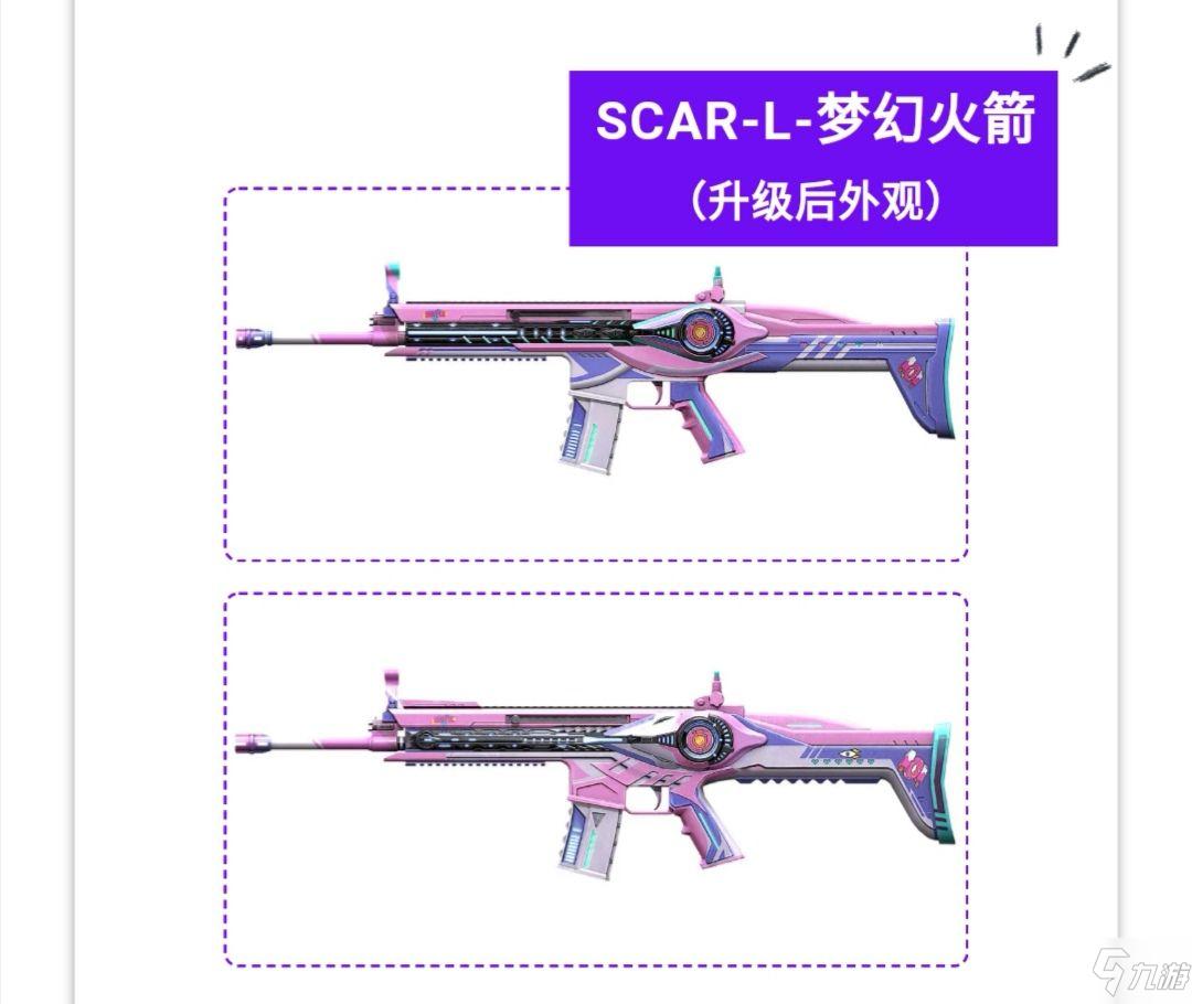 和平精英SCAR-L梦幻火箭皮肤怎么样 SCAR-L梦幻火箭皮肤性价比评测