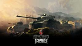 神秘概念站上线《坦克世界》新测试即将来袭