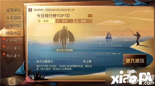《明日之后》钓鱼大赛攻略 活动玩法分享