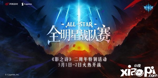 暗影新生周年狂欢《影之诗》全明星战队赛明日