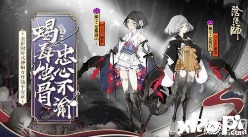 阴阳师6月3日更新内容公告 SR蝎女上线