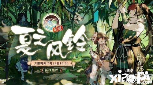 阴阳师夏之风铃集结奖励介绍 活动玩法