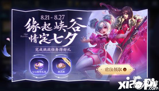 《王者荣耀》2020七夕节活动怎么玩 2020七夕节活动玩法