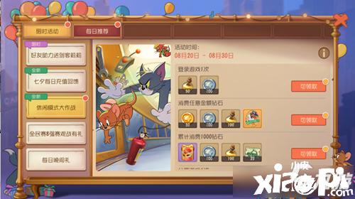 《猫和老鼠》海盗杰瑞活跃度活动怎么玩 海盗杰瑞活跃度活动