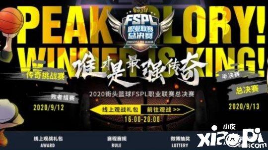 《街头篮球》FSPL总决赛于9月12日-13日在上海长泰广场举行