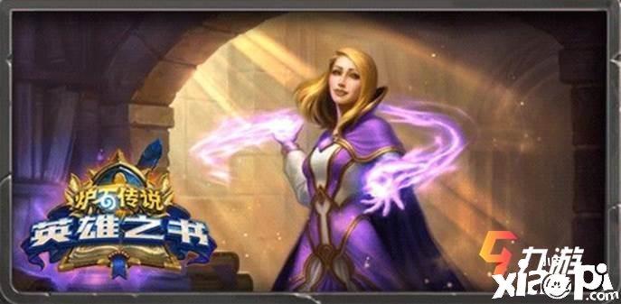 《炉石传说》英雄之书什么时候上线 上线具体日期一览