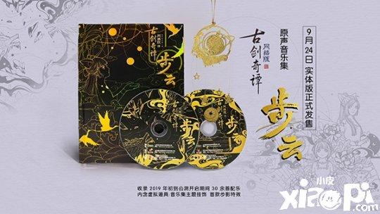《古剑奇谭OL》原声音乐集 9月24日正式开售