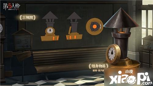 《第五人格》前锋随身物品蒸汽炉怎么获得 前锋随身物品蒸汽炉获得方法