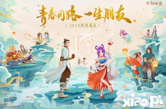 大话西游时光巡礼杭州站报名开启 与君共赏江南风景