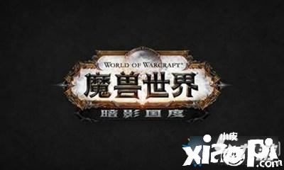《魔兽世界》9.0界面卡读条怎么办 9.0界面卡读条解决方法